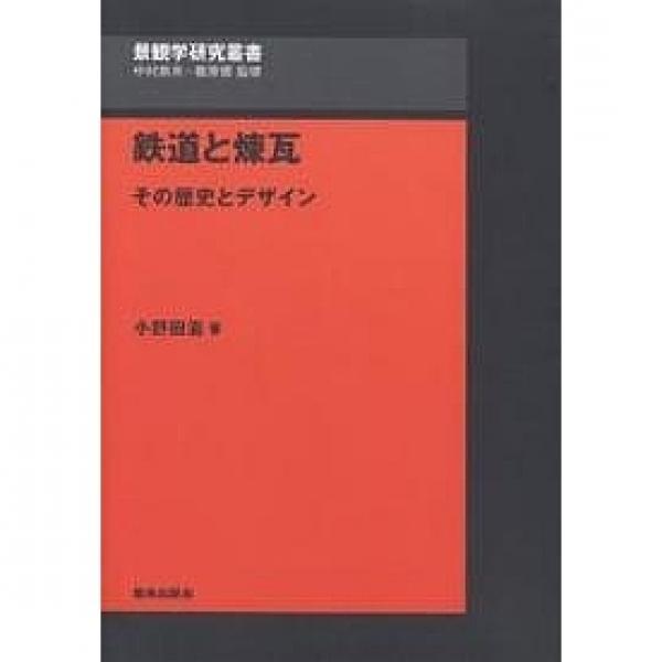 鉄道と煉瓦 その歴史とデザイン/小野田滋