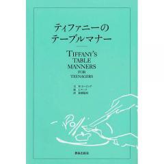 ティファニーのテーブルマナー/W.ホービング/後藤鎰尾