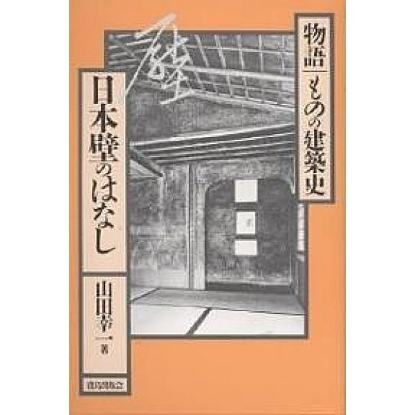 日本壁のはなし/山田幸一