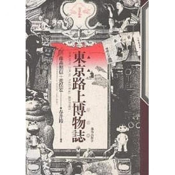 東京路上博物誌/藤森照信/荒俣宏