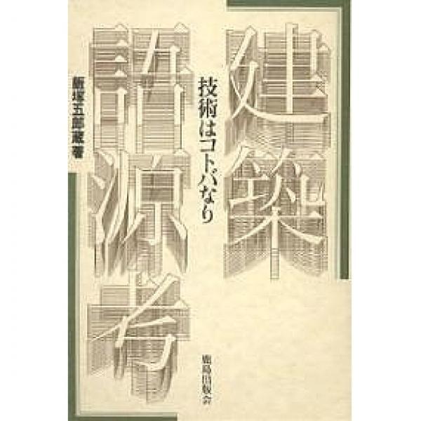 建築語源考 技術はコトバなり/飯塚五郎蔵
