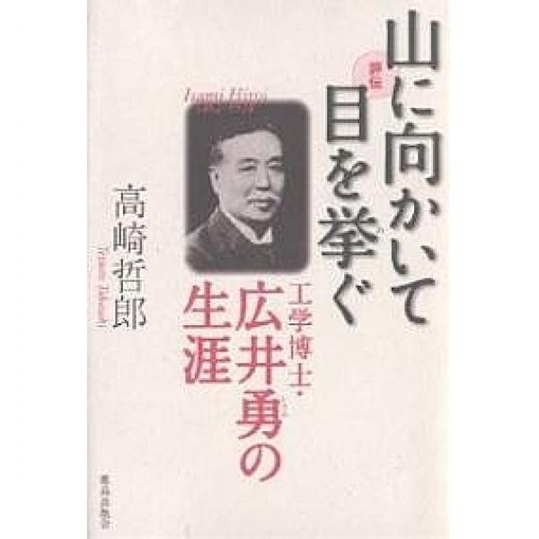 山に向かいて目を挙ぐ 工学博士・広井勇の生涯 評伝/高崎哲郎