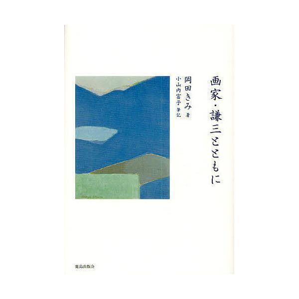 画家・謙三とともに/岡田きみ/小山内富子