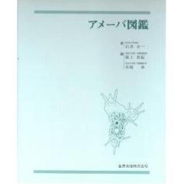 アメーバ図鑑/石井圭一/堀上英紀/木原章