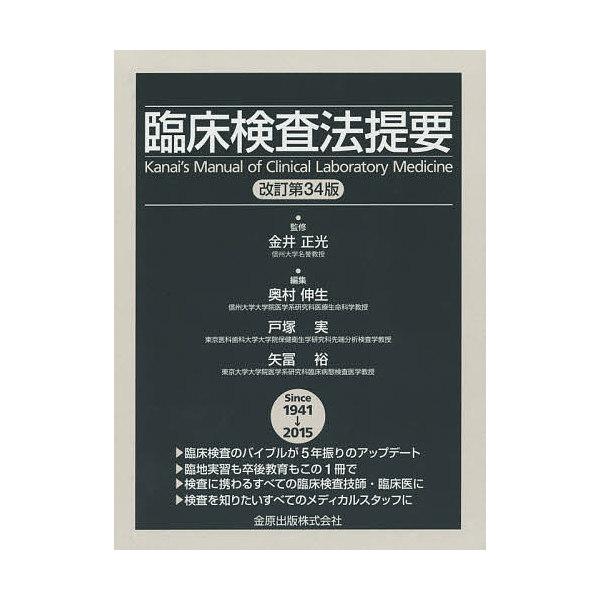 臨床検査法提要/金井正光/奥村伸生/戸塚実