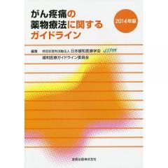 がん疼痛の薬物療法に関するガイドライン 2014年版/日本緩和医療学会緩和医療ガイドライン委員会