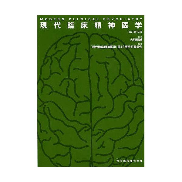 現代臨床精神医学/大熊輝雄/「現代臨床精神医学」第12版改訂委員会