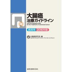 大腸癌治療ガイドライン 医師用 2016年版/大腸癌研究会