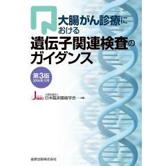 大腸がん診療における遺伝子関連検査のガイダンス 第3版2016年11月/日本臨床腫瘍学会