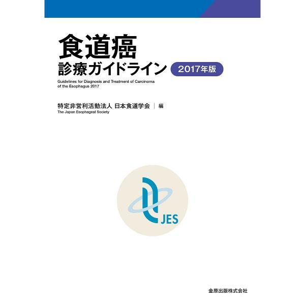 食道癌診療ガイドライン 2017年版/日本食道学会