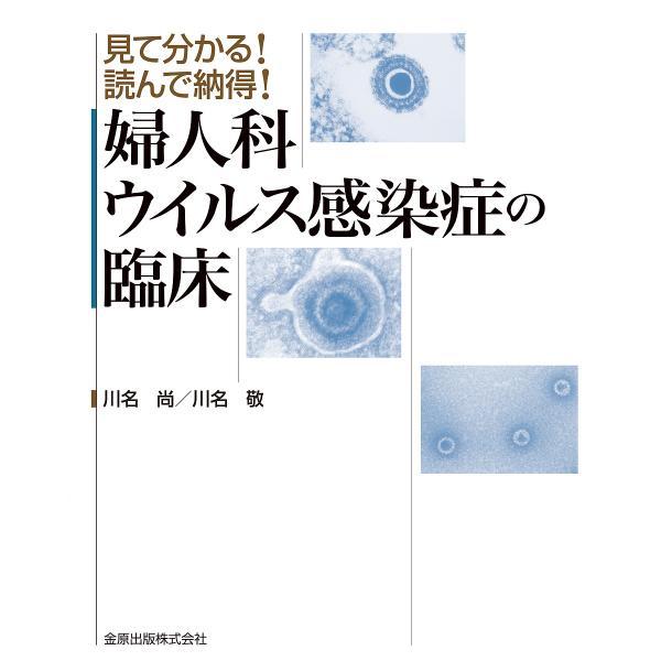 婦人科ウイルス感染症の臨床 見て分かる!読んで納得!/川名尚/川名敬