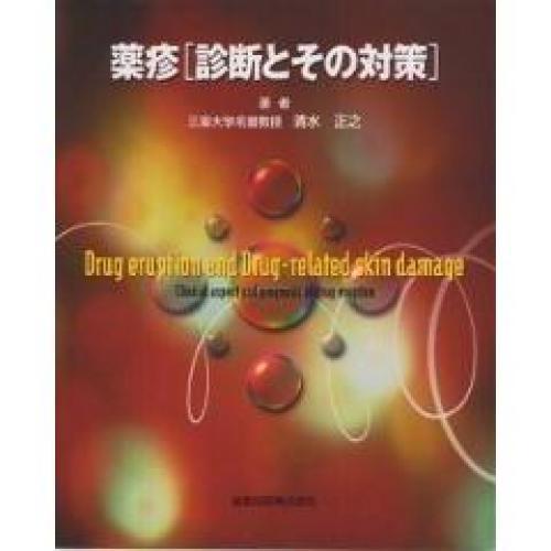 薬疹〈診断とその対策〉/清水正之