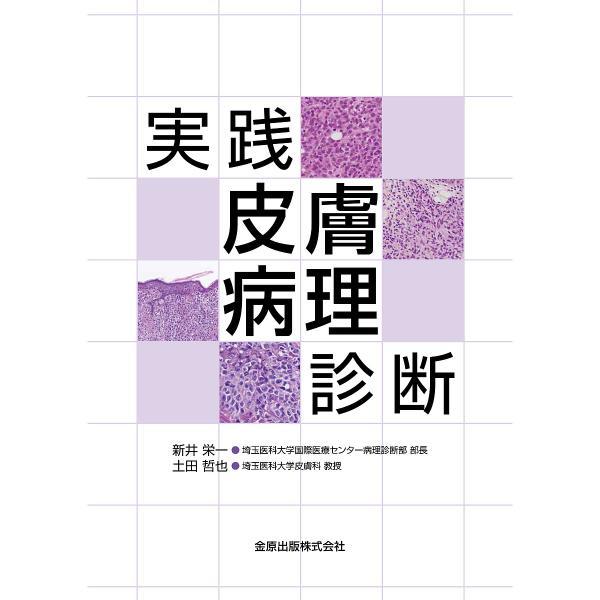 実践皮膚病理診断/新井栄一/土田哲也
