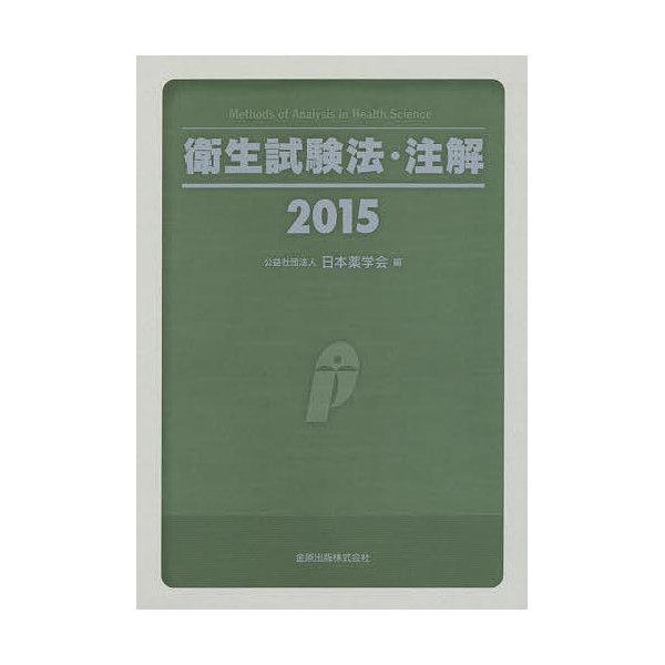 衛生試験法・注解 2015/日本薬学会
