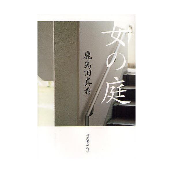 女の庭/鹿島田真希