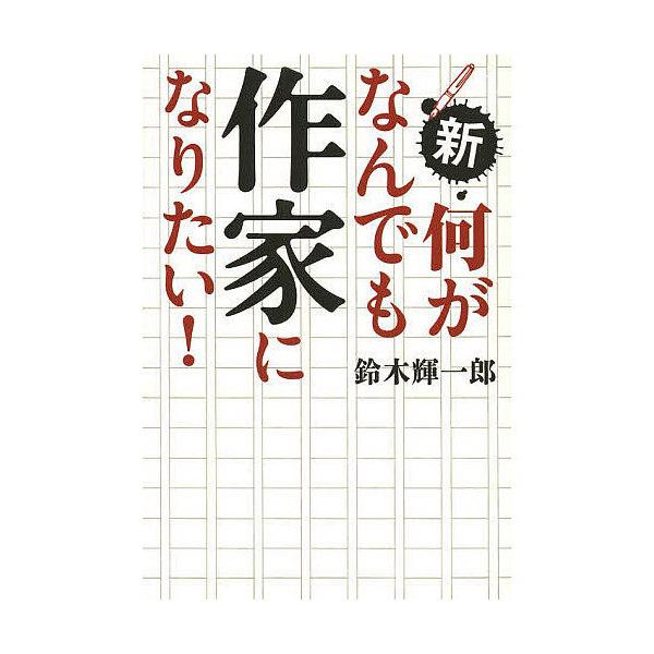 新・何がなんでも作家になりたい!/鈴木輝一郎