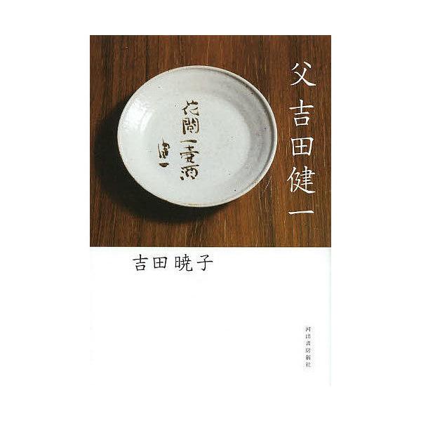 父吉田健一/吉田暁子