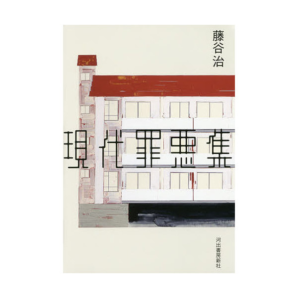 現代罪悪集/藤谷治