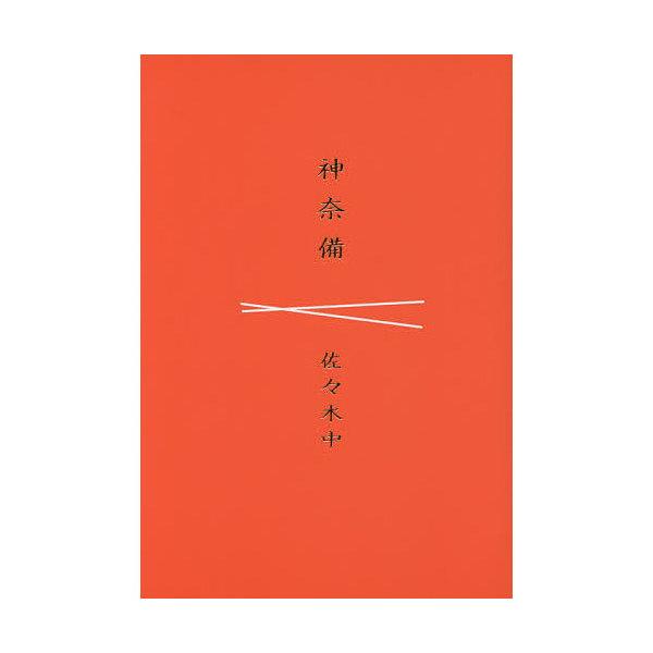 神奈備/佐々木中