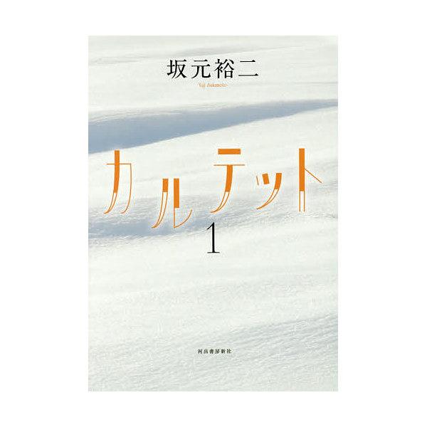 カルテット 1/坂元裕二