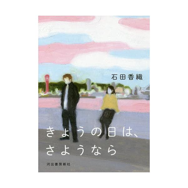 きょうの日は、さようなら/石田香織