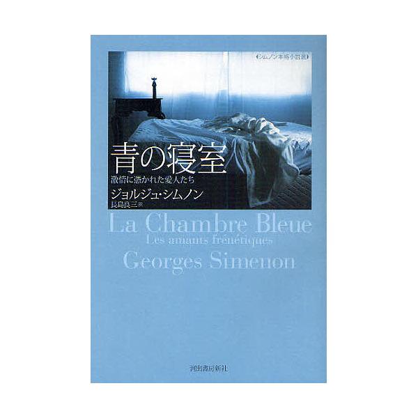 青の寝室 激情に憑かれた愛人たち/ジョルジュ・シムノン/長島良三
