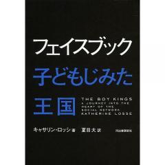 フェイスブック子どもじみた王国/キャサリン・ロッシ/夏目大