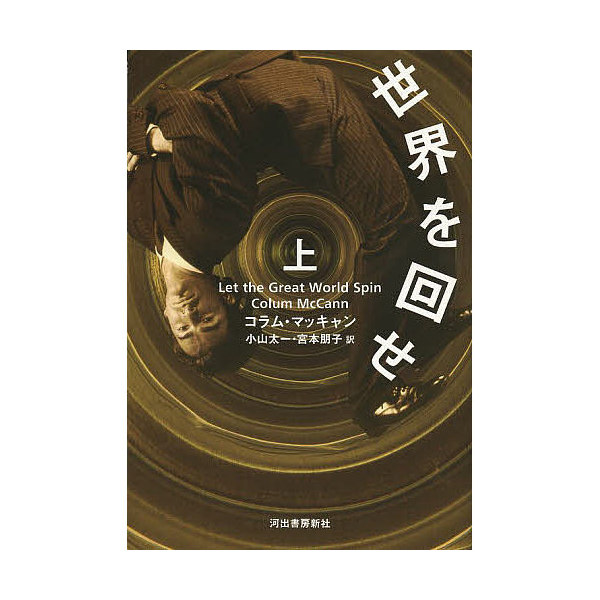 世界を回せ 上/コラム・マッキャン/小山太一/宮本朋子