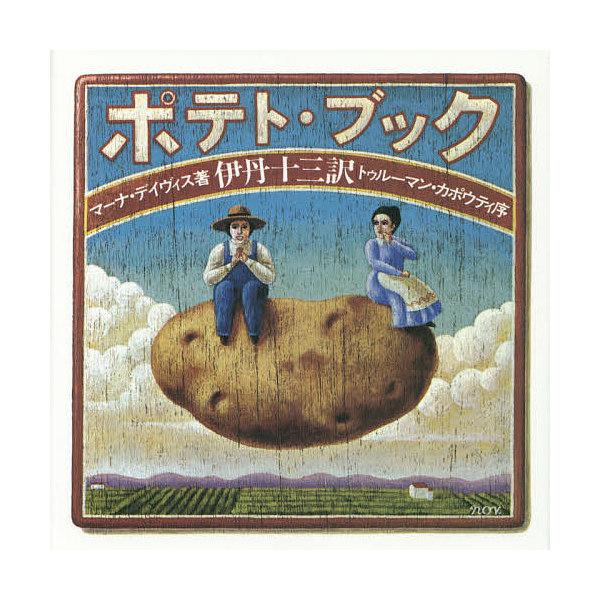 ポテト・ブック/マーナ・デイヴィス/伊丹十三/レシピ