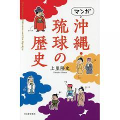 マンガ沖縄・琉球の歴史/上里隆史
