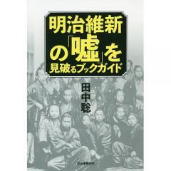 明治維新の「嘘」を見破るブックガイド/田中聡