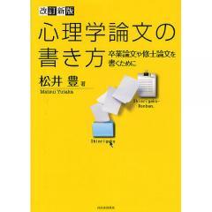 心理学論文の書き方 卒業論文や修士論文を書くために/松井豊