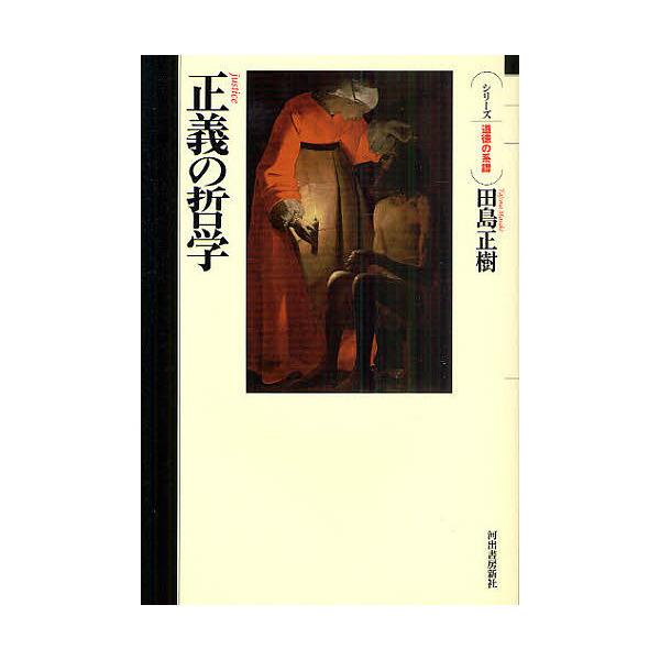 正義の哲学/田島正樹
