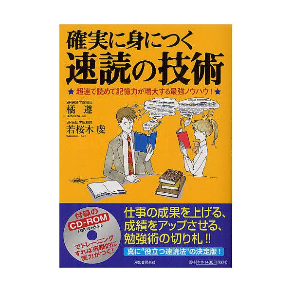 確実に身につく速読の技術/橘遵/若桜木虔