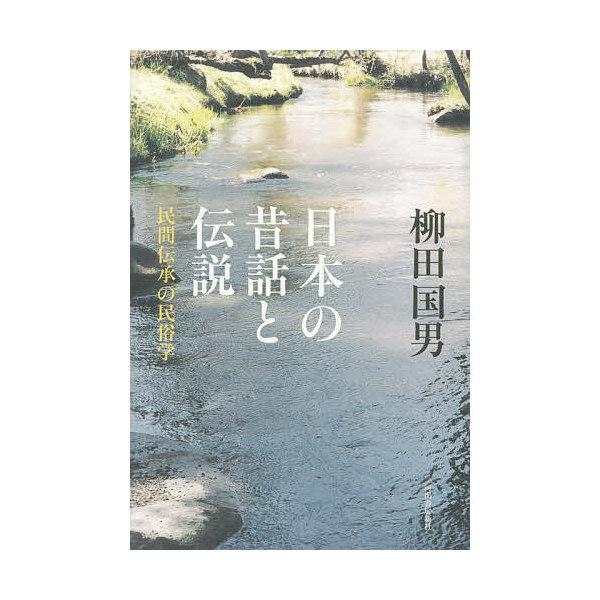 日本の昔話と伝説 民間伝承の民俗学/柳田国男
