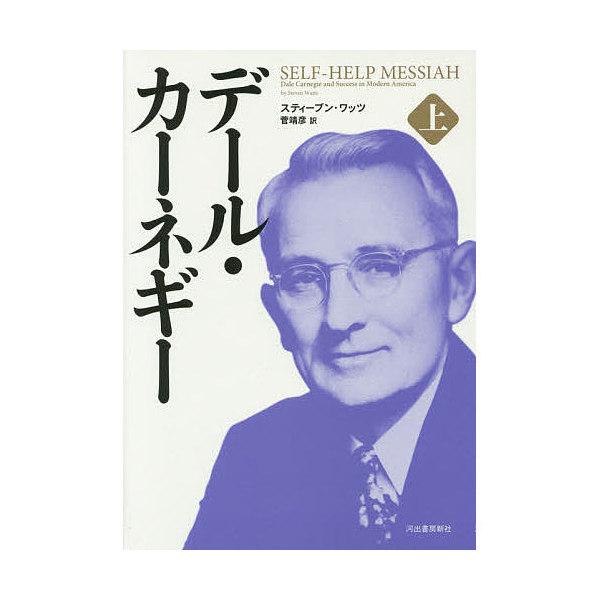 デール・カーネギー 上/スティーブン・ワッツ/菅靖彦