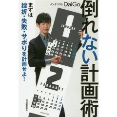 倒れない計画術 まずは挫折・失敗・サボりを計画せよ!/DaiGo
