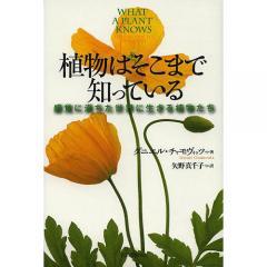 植物はそこまで知っている 感覚に満ちた世界に生きる植物たち/ダニエル・チャモヴィッツ/矢野真千子