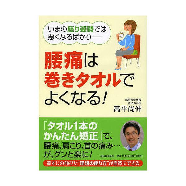 腰痛は巻きタオルでよくなる! いまの座り姿勢では悪くなるばかり/高平尚伸/夢の設計社