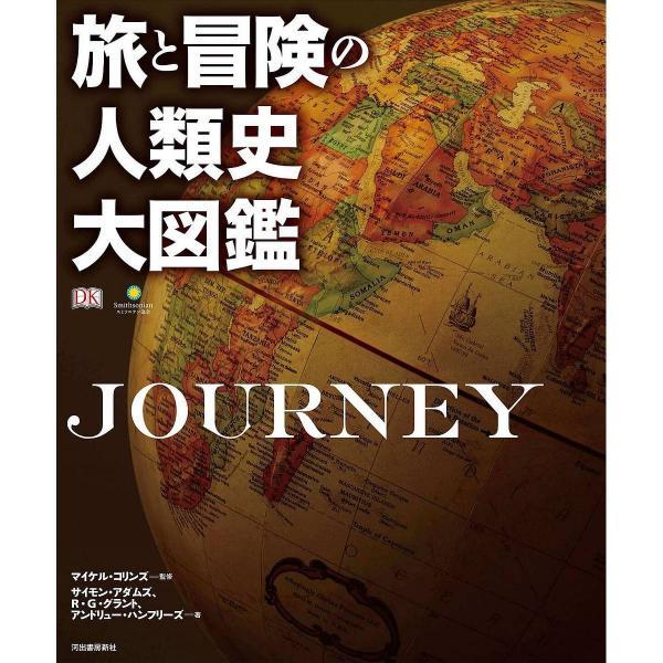 旅と冒険の人類史大図鑑/マイケル・コリンズ/サイモン・アダムズ/R・G・グラント