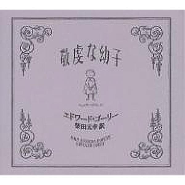 敬虔な幼子 ヘンリー・クランプ/エドワード・ゴーリー/柴田元幸/子供/絵本
