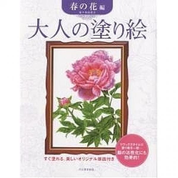 大人の塗り絵 春の花編/佐々木由美子