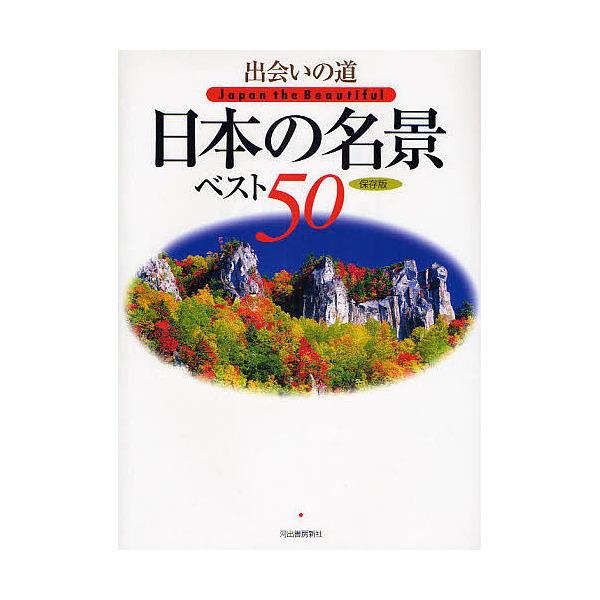 出会いの道日本の名景ベスト50 保存版/渋川育由