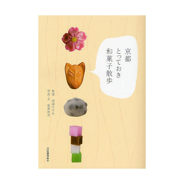 京都とっておき和菓子散歩/泉美咲月/旅行