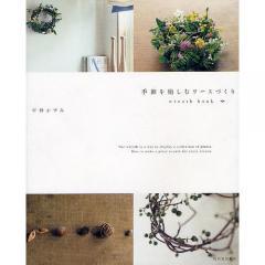季節を愉しむリースづくり wreath book/平井かずみ