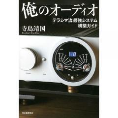 俺のオーディオ テラシマ流最強システム構築ガイド/寺島靖国