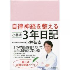 自律神経を整える小林式3年日記 パールピ/小林弘幸