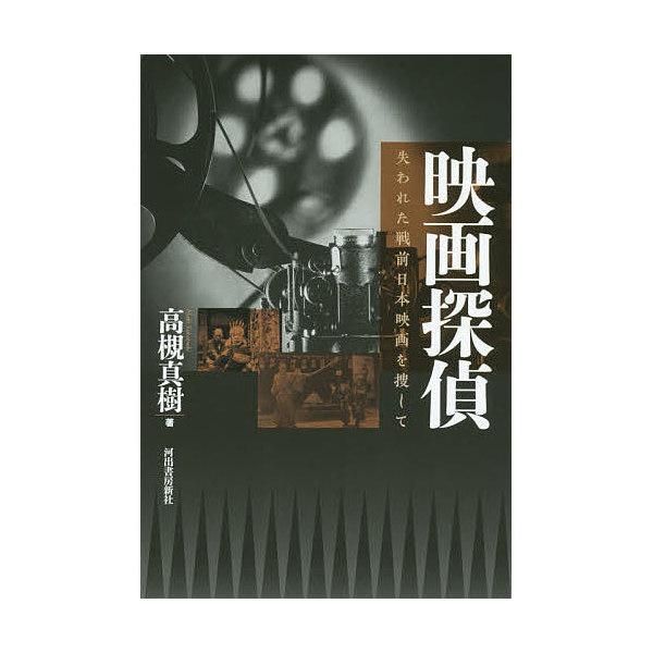 映画探偵 失われた戦前日本映画を捜して/高槻真樹