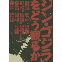 「シン・ゴジラ」をどう観るか/赤坂真理