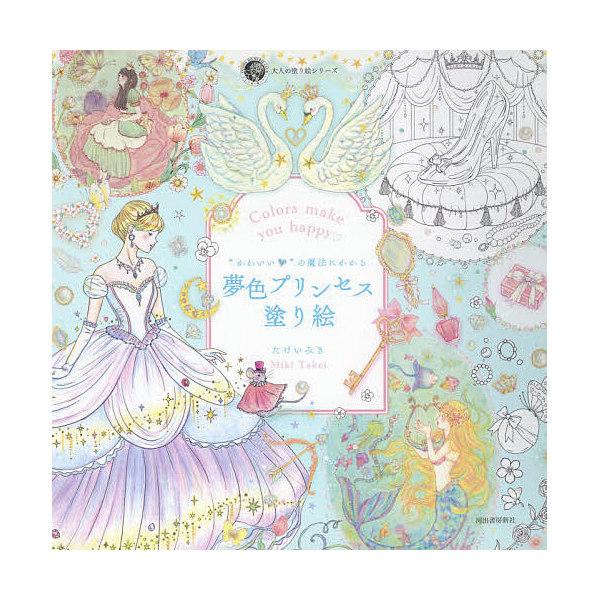 Lohaco かわいいの魔法にかかる夢色プリンセス塗り絵 Colors Make